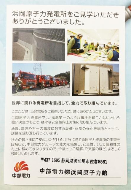 浜岡原子力発電所見学会のお礼状