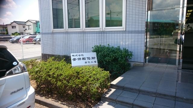 (株)安田製作所・藤代工場見学