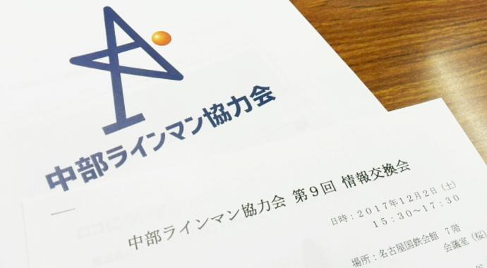 第9回 情報交換会・忘年会